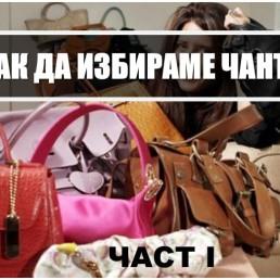 Как да избираме дамска чанта част първа