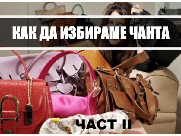 Как да избираме дамска чанта II от голямото разнообразие на дамски чанти